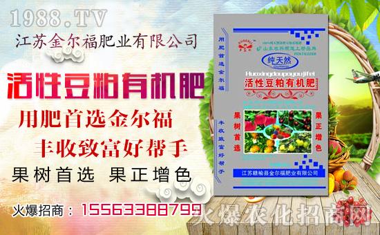 江苏金尔福肥业有限公司