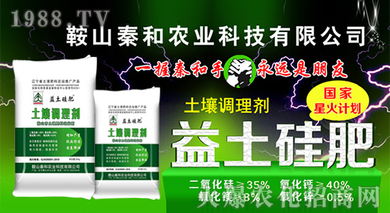 【秦和农业】土壤调理剂的选择和使用