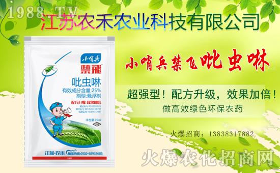 江苏农禾农业再度加盟火爆农化网,开启2018网络招商新征程!