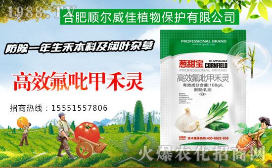 合肥顺尔威佳植物保护有限公司