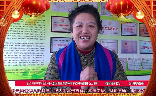 【中台千越】金犬叩响吉利门,福旺财源滚滚�M
