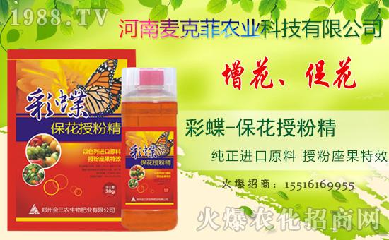 河南麥克菲農業科技有限公司