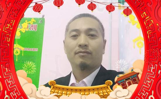 【丰霸生物】全体员工恭祝大家新春快乐,生意兴隆!
