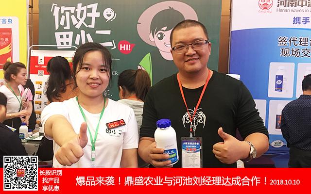 特大喜讯!火爆农资大讲堂南宁站,河南鼎盛签单成功!