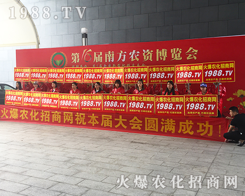 2018南方农资博览会火爆农化网人尽显卓越风姿!