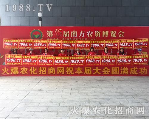 2018年广西农资会上,彰显1988.TV实力