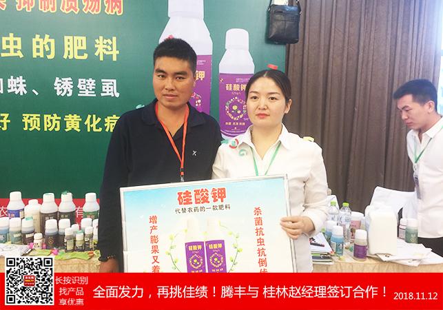 腾丰与桂林赵经理签订合作!