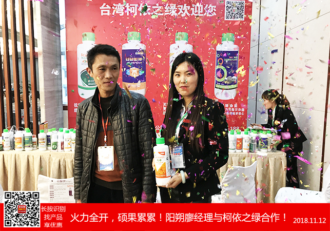 再签新单,火爆农资大讲堂桂林站,柯依之绿捷报连连!