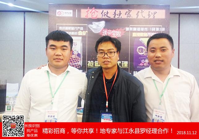 恭祝山东地专家与永州市江永县罗经理签订合作协议!