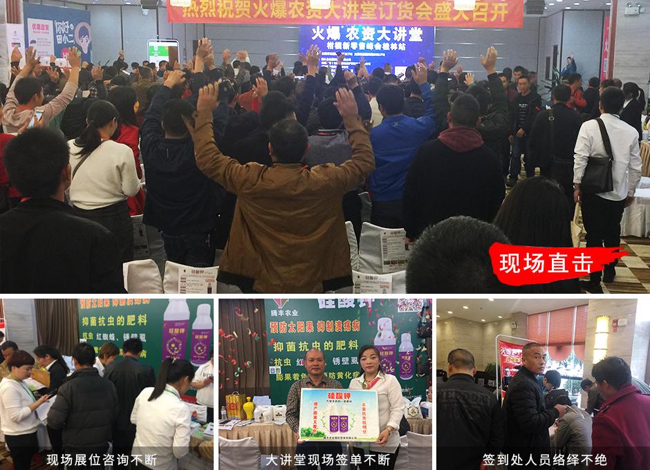 火爆农资大讲堂柑橘新零售峰会(广西桂林)全国巡回订货会