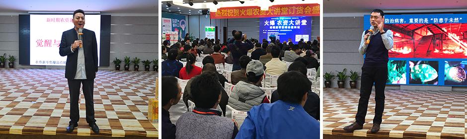 火爆农资大讲堂桂林站
