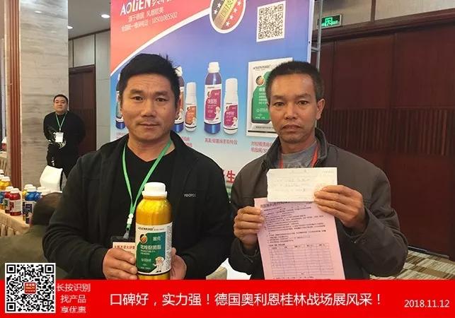 火爆农资大讲堂桂林站圆满落幕,订单数再创历史新高!