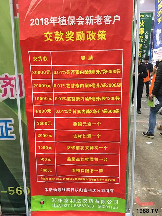 【展会聚焦】2018年河南农药会隆重开幕,郑州富利达火爆全场!