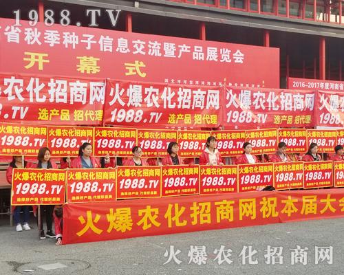 火爆农化招商网在2018河南郑州农药会上大展风采
