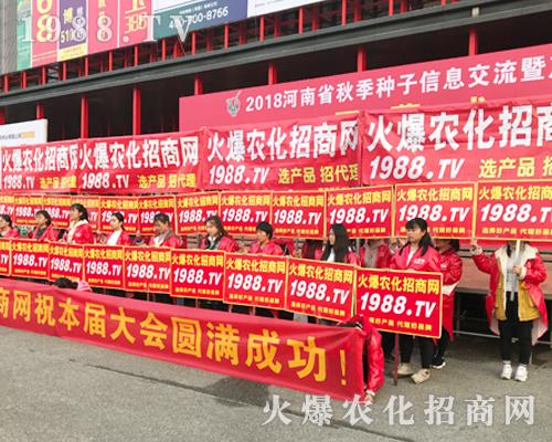 农化人在2018第21届河南郑州农药会激情似火