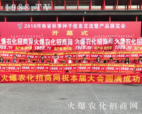 第21届河南郑州农药会上农化网阔步向前永不退缩