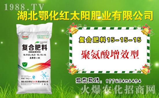 【红太阳肥业】祝全国朋友在新的一年里工作顺利,步步高升!
