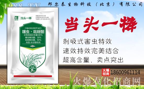 邦尔泰生物科技(北京)有限公司