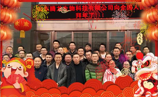 【腾龙生物】祝全国朋友在新的一年里开年大吉,万事如意!