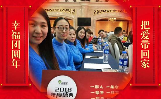 【中国・侬易施】全体员工恭祝广大合作客户新年快乐,万事如意!