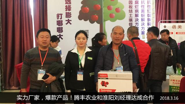 腾丰农业和淮阳刘经理达成合作