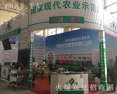 河南艾农肥业在2018第15届中原肥料双交会得到信赖