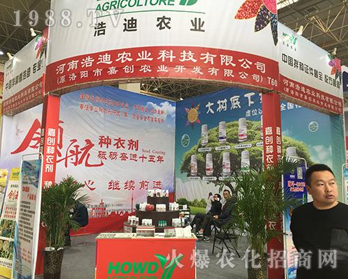 河南浩迪农业在2018中原肥料会收获颇丰