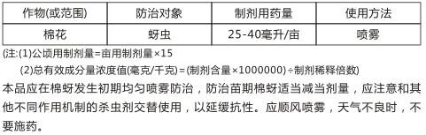 30%丁硫・矿物油-天发化工
