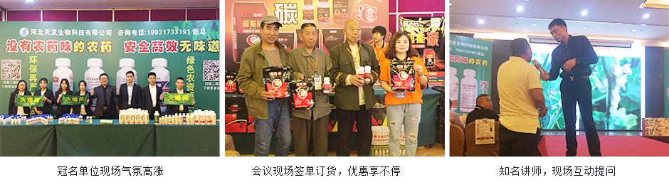 火爆农资大讲堂农资零售峰会石家庄站