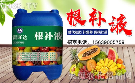 你还在为瓜类水果长势不好而发愁么?瓜果水果专用根补液为你解忧
