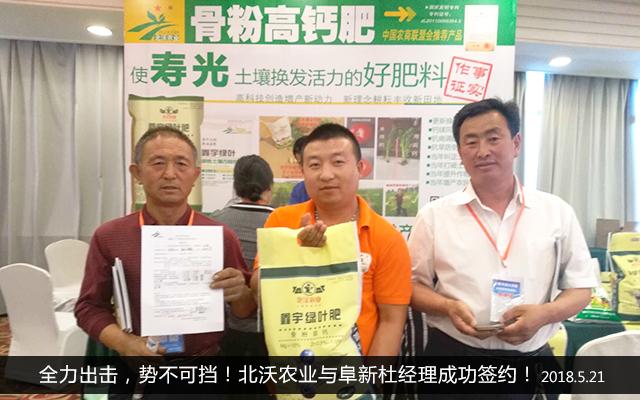 北沃农业与阜新杜经理成功签约