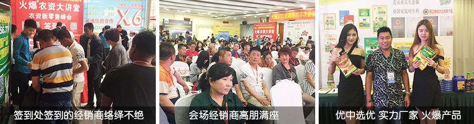 火爆农资大讲堂沈阳站
