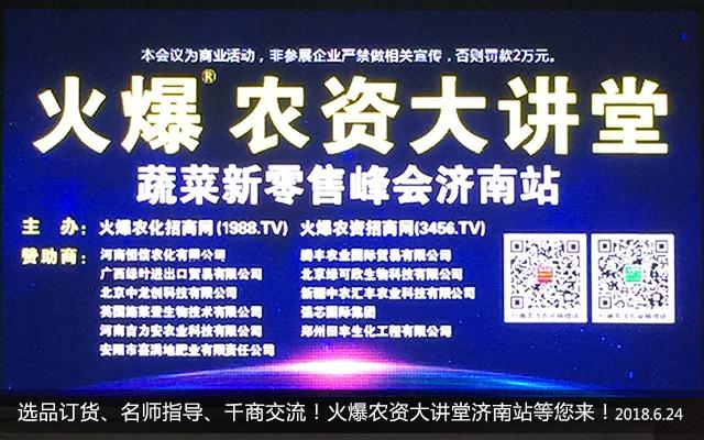 火爆农资大讲堂济南站,恒信农化签单不断,继续狂飙!