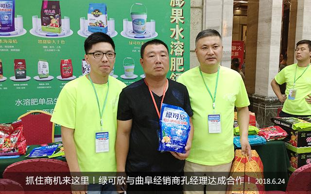 魅力展现、捷报频传!火爆农资大讲堂济南站,北京绿可欣再创佳绩!
