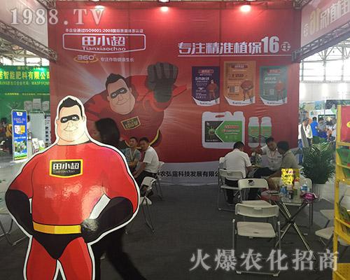 中农弘露精彩亮相第十五届西南农资博览会