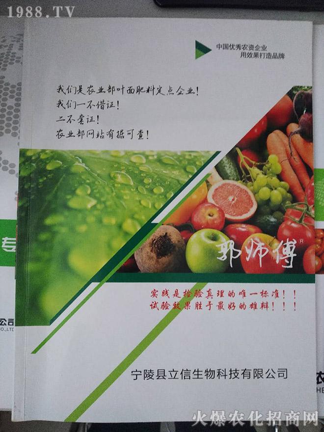 宁陵县立信生物科技有限公司