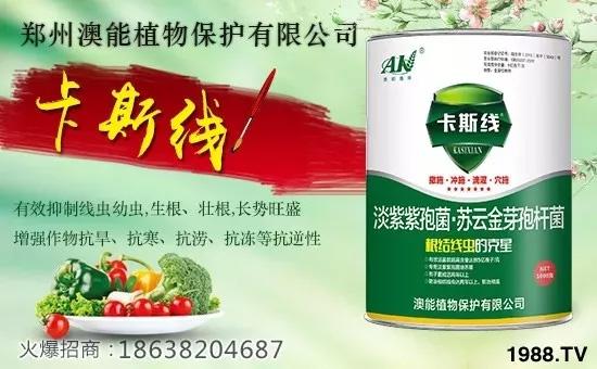 郑州澳能植物保护有限公司