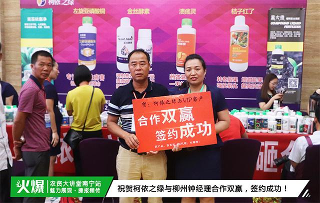 祝贺柯依之绿与柳州钟经理合作双赢,签约成功!
