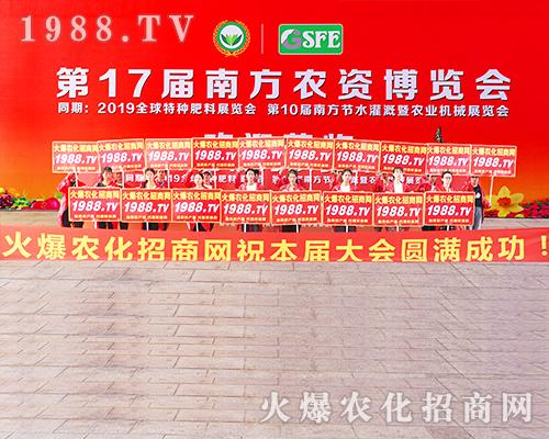 2019南宁农资会,火爆农化网让万千厂商成功开创未来