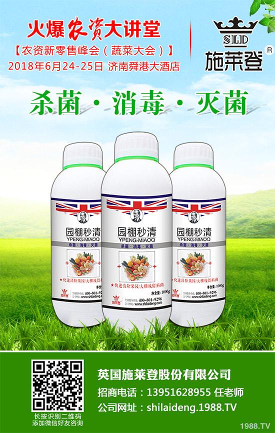 西瓜杀菌剂价格