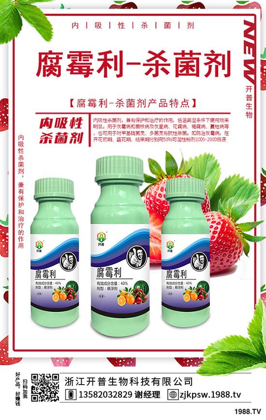第五届中日农药管理技术交流会在广西召开