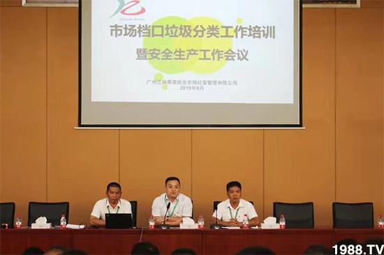 江南市场召开市场档口垃圾分类工作培训和安全生产工作会议