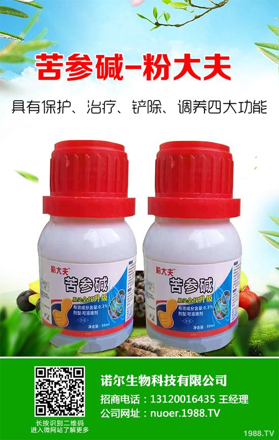 吡蚜酮杀虫剂价格