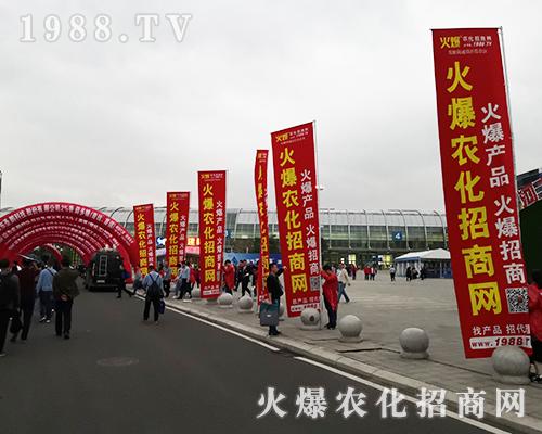 火爆农化招商网在2019福州全国植保交易会上大展风采