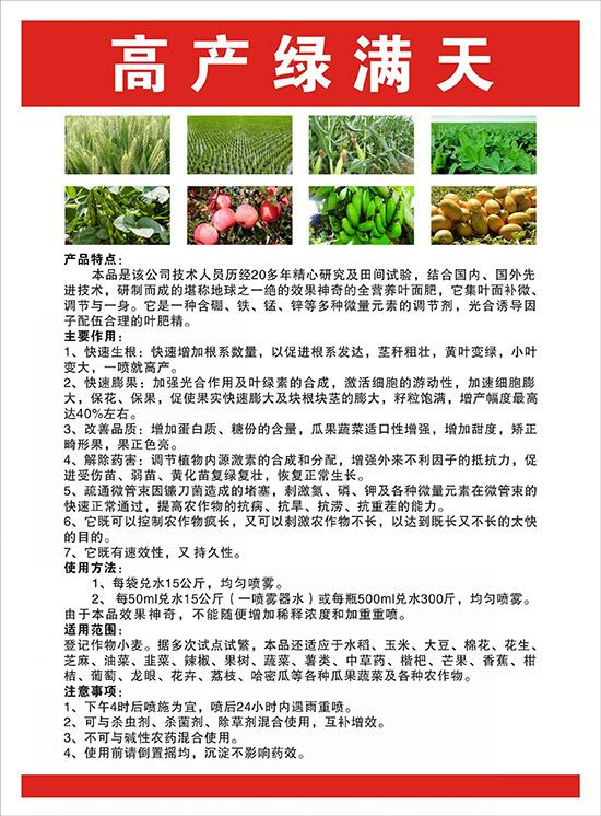 高产绿满天-郭师傅-立信生物