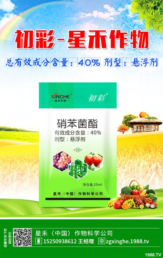 梨树杀菌剂价格