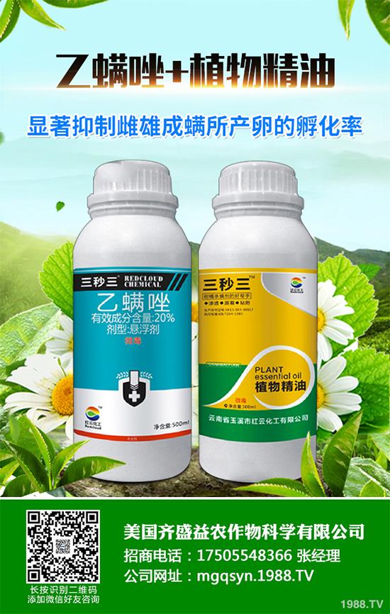 氰戊菊酯杀虫剂价格
