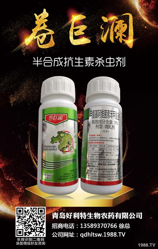 荣成市:5家限制使用农药经营许可证申请获批,降低了农药使用风险