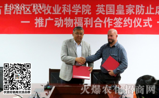 金海副院长与英国皇家防止虐待动物福利协会就推进内蒙古动物福利签订合作协议
