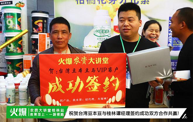 优质商家,爆款产品!火爆农资大讲堂桂林站,台湾豆本豆实力签单,燃爆全场!